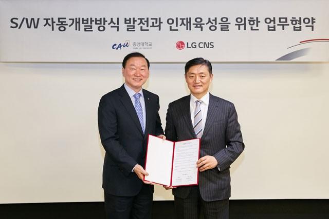 """LG CNS, 중앙대와 SW 개발 전문가 육성…""""MDD 저변 확대 노력"""""""