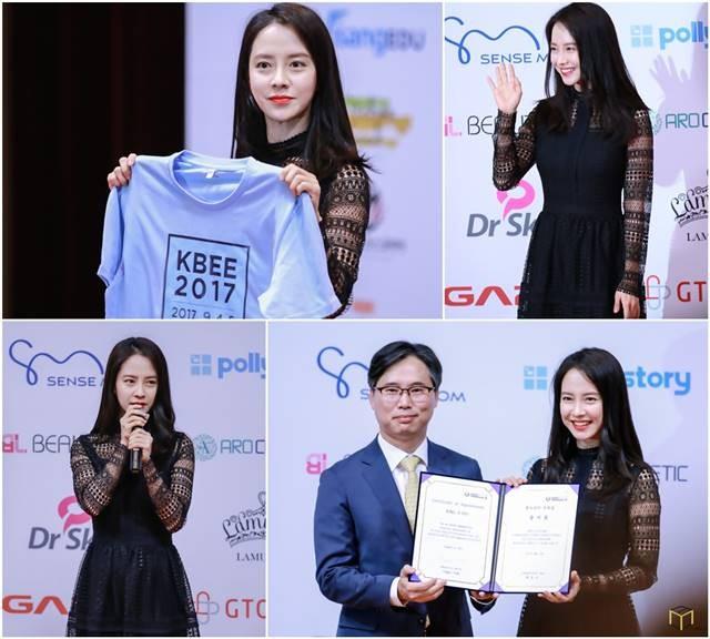 송지효, 자카르타 한류박람회 홍보대사 위촉