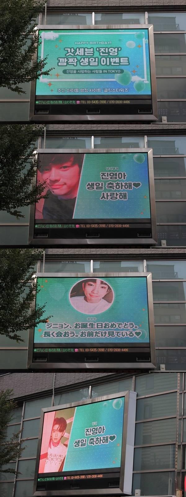 '클릭스타워즈' 갓세븐 진영, 韓-日 물들인 생일 축하 메시지