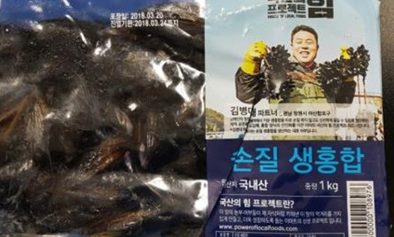 금진수산 '손질 생홍합' 패류독소 기준치 초과…긴급 회수