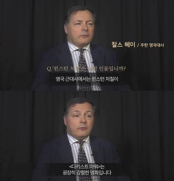 """찰스 헤이 주한 英 대사 """"영화 '다키스트 아워', 가장 극적인 시기"""""""