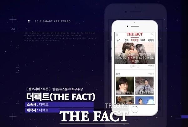 더팩트, 인터넷전문가 선정 2017스마트앱·웹 최우수상 '2관왕'