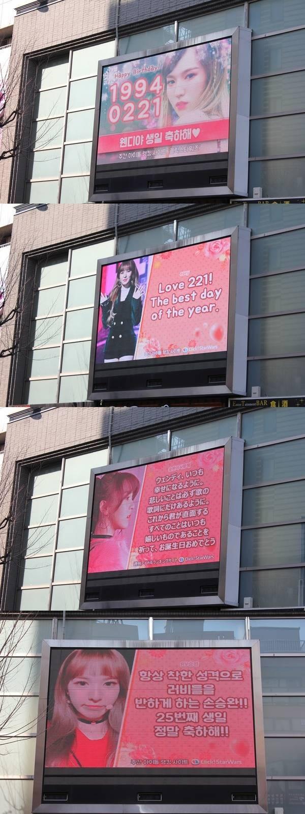 레드벨벳 웬디, 韓·日 물들인 생일 축하 전광판 '레베럽의 선물'