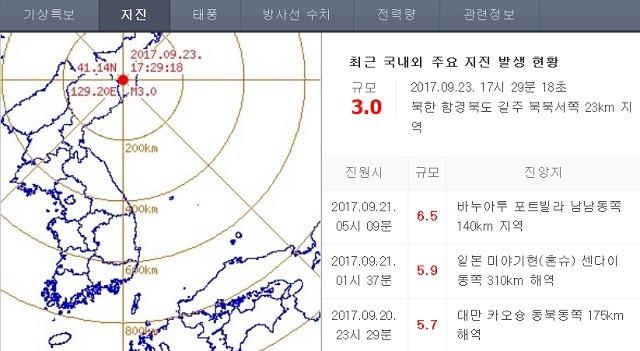 북한 지진, 핵실험장 인근…韓·中 엇갈린 분석
