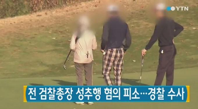 """""""신승남 前검찰총장 성추행"""" 무고 기소 20대女 '무죄' 外"""