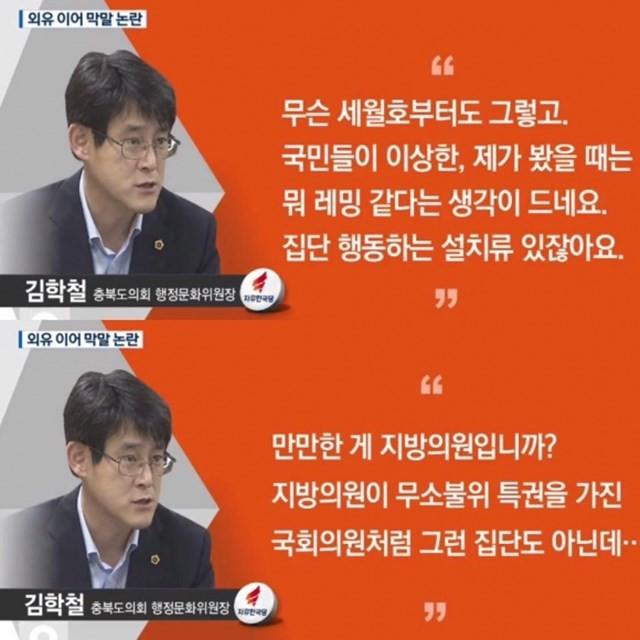"""김학철 도의원 막말 처음 아니다! """"국회에 미친개 250마리가 있다"""""""