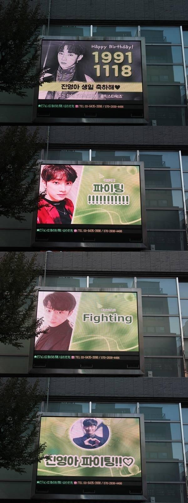 B1A4 진영, 日 물들인 생일 축하 전광판 '바나의 힘'