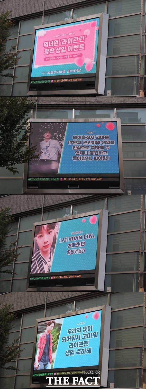 """'클릭스타워즈' 워너원 라이관린, 韓-日 빛낸 워너블 마음 """"생일 축하해"""""""