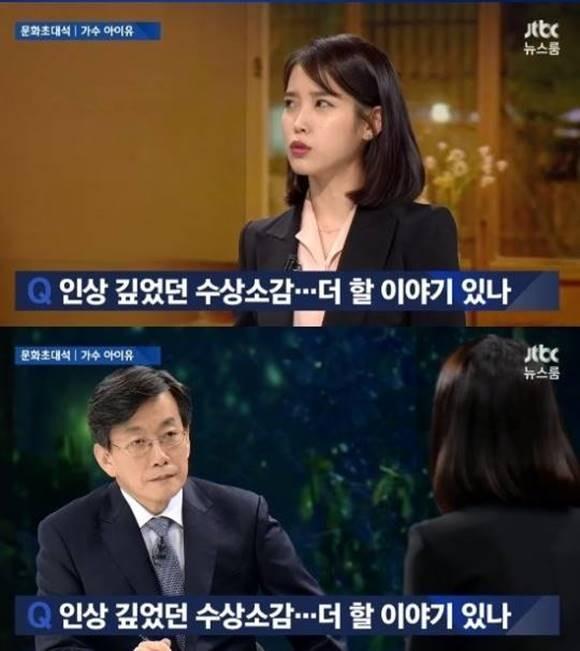 JTBC '뉴스룸' 출연 아이유, 故 종현을 기억하다