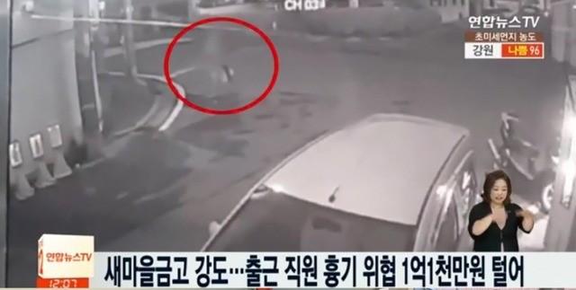 울산 새마을금고 무장강도 용의자, 사건 발생 6시간여만에 검거