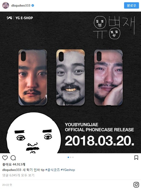 유병재 케이스 인기 폭발! '유병재 따라잡기' 열풍