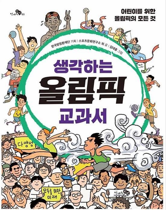 그림과 이야기로 보는 올림픽 역사 '생각하는 올림픽 교과서'