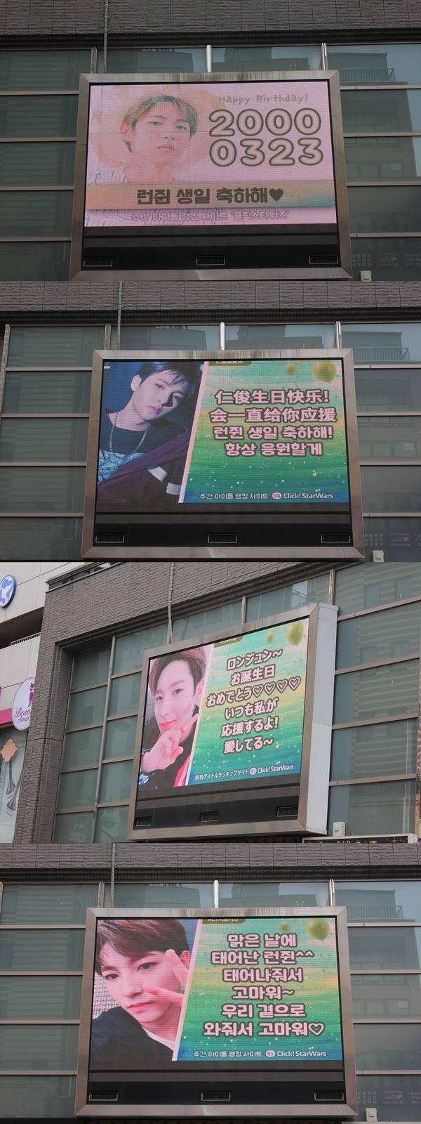 NCT 런쥔, 日 빛낸 생일 축하 전광판 '애정 가득'