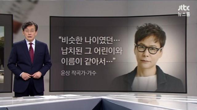 '뉴스룸' 손석희, 윤상 이름 논란…'유괴 살인사건' 언급 이유는?