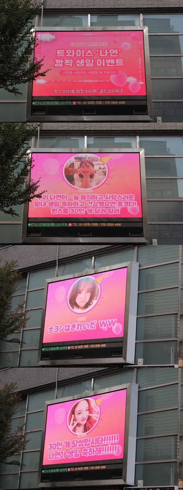 """'클릭스타워즈' 트와이스 나연, 韓-日 물들인 팬사랑 """"생일 축하해"""""""