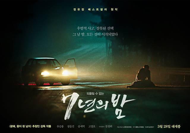 '7년의 밤' 소설 원작자 정유정, 알고 보니 '내 심장을 쏴라' 작가