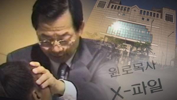 '그것이 알고 싶다' 서울성락교회 원로목사 X파일 파헤친다