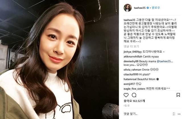 """'컴백' 김태희 팬들에게 인사 """"곧 좋은 작품으로 만나요"""""""
