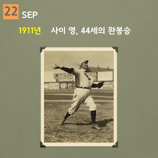 사이 영, 44세의 완봉승