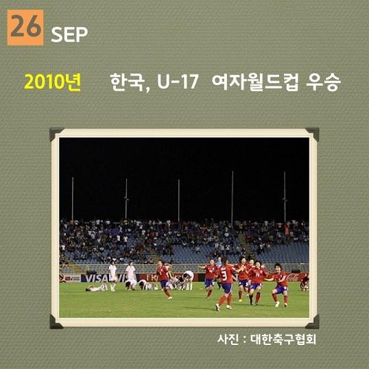 한국, U-17 여자월드컵 우승