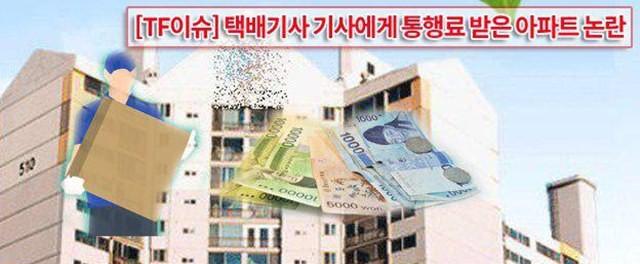 """월 1만원 통행료 부과 아파트 """"택배기사 편의 위한 것""""(영상)"""