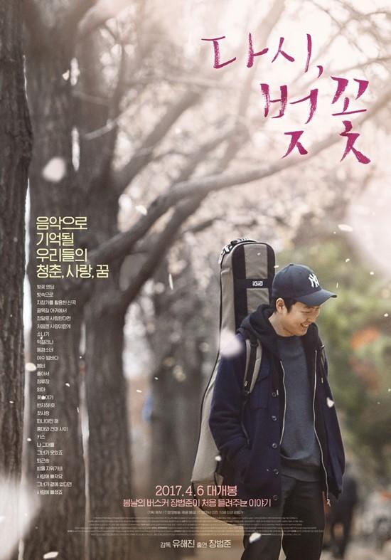 장범준 음악 다큐