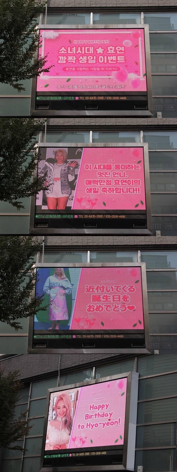 """'클릭스타워즈' 소녀시대 효연, 日 빛낸 팬사랑 """"생일 축하해"""""""