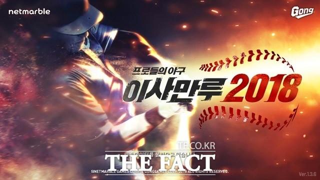 프로야구 개막 초읽기, 제철 맞은 야구게임도 '플레이볼!'