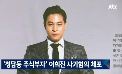 """'청담동 주식부자' 이희진 징역 7년·벌금 264억 구형…""""피해자 수년간 고통"""""""