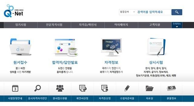 큐넷, 3회 기능사·62회 기능장 실기 시험 접수 시작