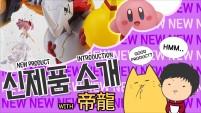 피규어 신제품 소식 with 제룡 - Figure New Products Info. with JERYONG