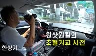 윤형건 교수 만나러 가는 길(Inner city driving in Shanghai) - 2017.04.17