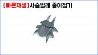 사슴벌레 종이접기