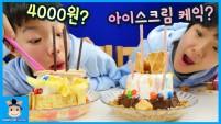 4000원 아이스크림 케익 만들다! 최고의 맛은 (배고픔ㅋ) ♡ 투게더 아이스크림 과자 챌린지 놀이 먹방 Ice cream Cake   말이야와친구들