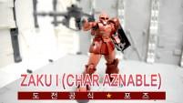 HGTO 1/144 자쿠I (샤아 아즈나블기) / ZAKU I (CHAR AZNABLE)
