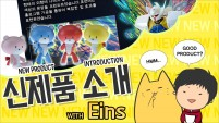 신제품 소개 with 아인스 - New Products Info. with Eins