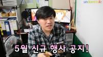 5월 신규 행사 안내! : 건담 LF스퀘어 양주에 서다
