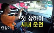상하이 운전의 핵심은