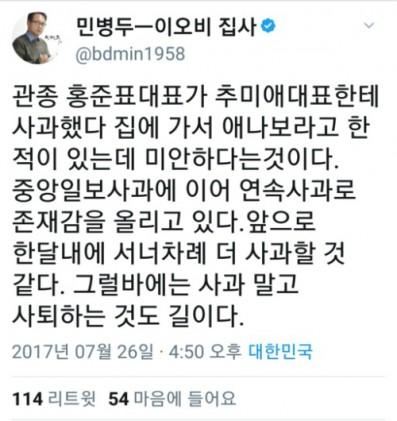 """민병두 """"'관종' 홍준표, 사과 말고 사퇴가 길"""""""