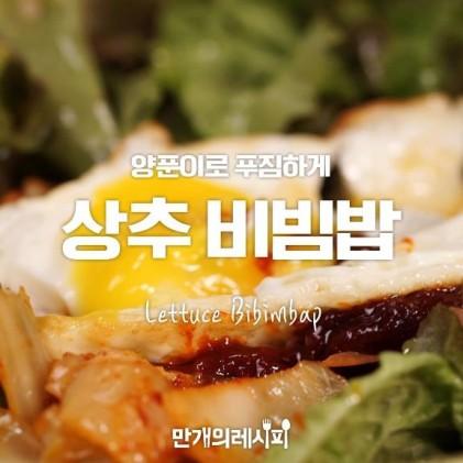간편한재료로 쓱쓱 비벼 먹어봅시다! 상추비빔밥
