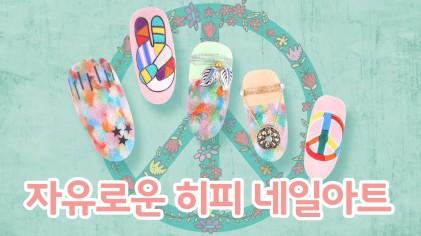 히피 네일 아트 / hippie nail art