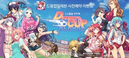 미소녀 육성 축구 시뮬레이션