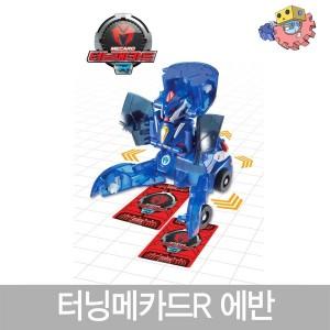 손오공 터닝메카드R RC에반 무선조종 RC카