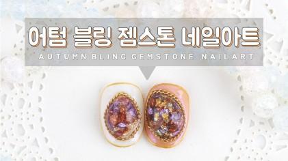 어텀 블링 젬스톤 셀프네일 하는법 / Autumn bring gemstone nail art
