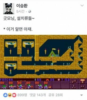 """김학철 막말, 누리꾼들…""""자기들도 집단 행동하는 설치류처럼 유럽여행 가놓고선"""""""