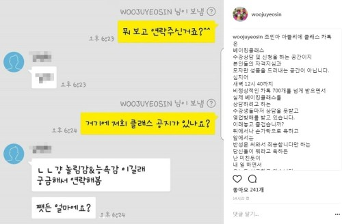 """""""정신이상자 많아""""…조민아 SNS에 악성 메시지 고충 토로"""