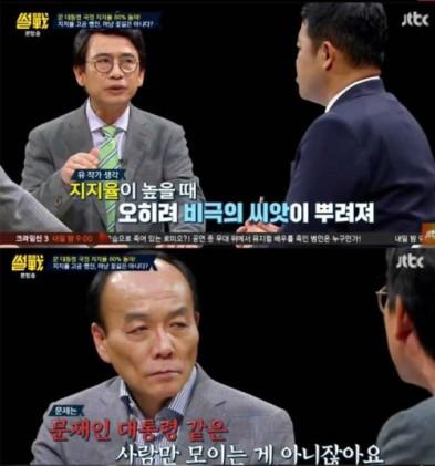 """썰전 유시민, """"기저효과, 허니문 효과는 6개월 이내 사라진다"""""""