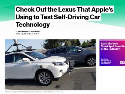 애플, 자율주행 테스트 시작...도로서 차량 포착돼