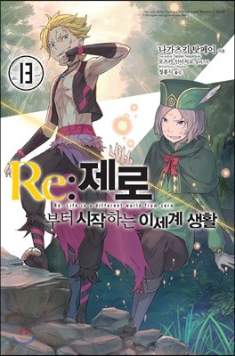 Re : 제로부터 시작하는 이세계 생활 13