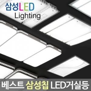 LED거실등/LED방등/주방등/전등/LED조명/등기구/전구